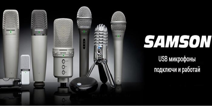 SAMSON USB. Максимальное качество при минимальных затратах