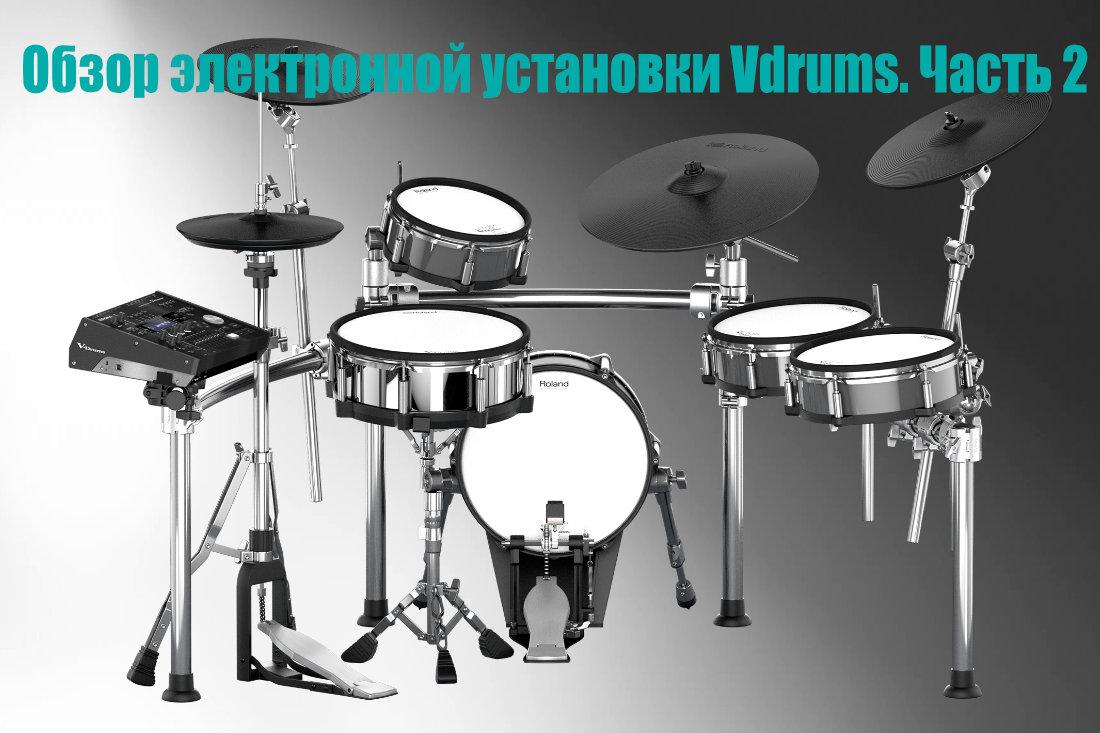 Обзор V-Drums. Часть вторая