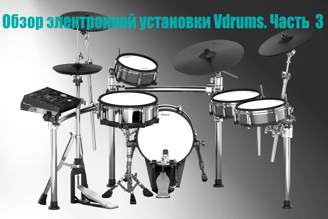 Обзор V-Drums. Часть третья
