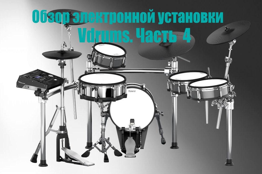 Обзор V-Drums. Часть четвертая