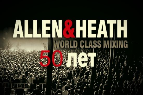 Поздравляем Allen&Heath с 50-летием!