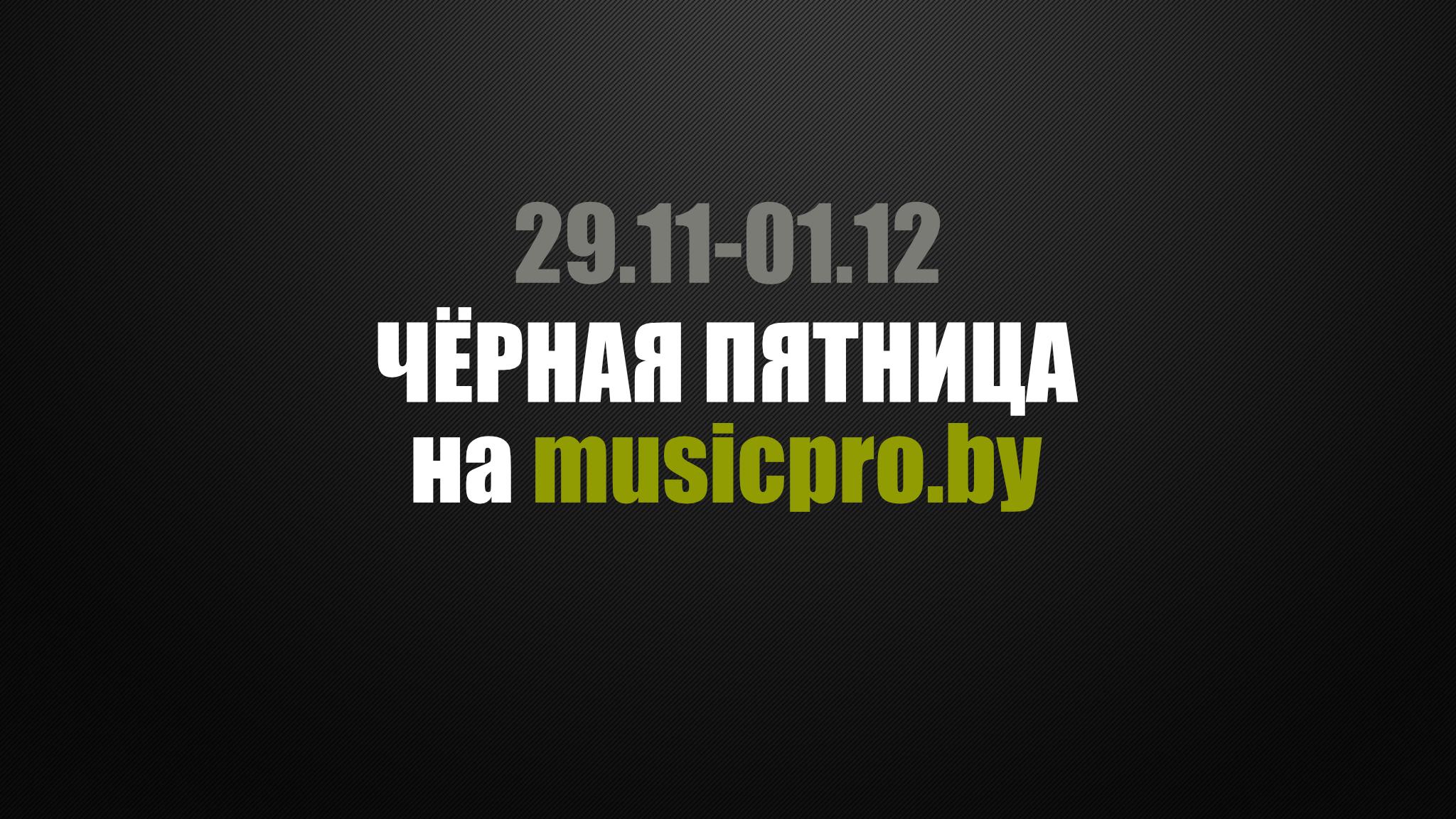 Чёрная Пятница 29.11-01.12