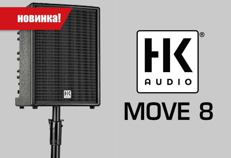 HK Audio PREMIUM PRO MOVE 8 – универсальная АС с питанием от батарей