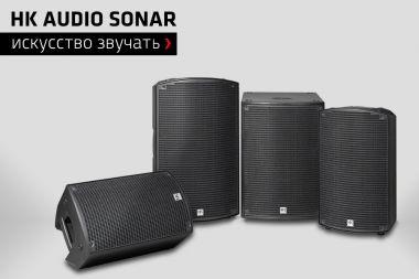 Новая серия акустических систем HK Audio SONAR  - искусство звучать!
