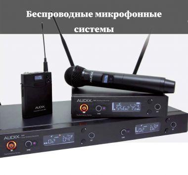 Беспроводные микрофонные системы AudiX